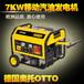 7KW三相汽油发电机组厂家