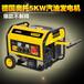 带电焊机用5千瓦汽油发电机组