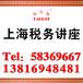 登尼特上海财税讲座