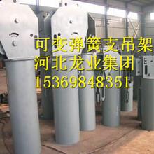 供应管道支吊架T5横担整定弹簧组件,河北龙业集团