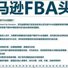 专业FBA头程完税清关完税清关总代理深圳FBA头程出口