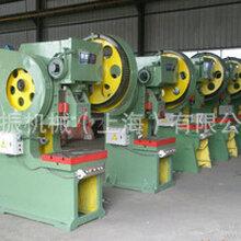 上海川振机械J21S-40吨国标深喉冲床价格是多少?