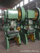 上海川振机械J23-25吨开式可倾式冲床可用于筛网冲孔、钢板类冲压五金行业等加工!