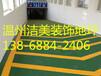 温州平阳丽水地下车库坡道环氧地坪漆无声防滑坡道地坪地下车库地坪施工