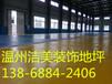 温州平阳金华瑞安环氧树脂自流平地坪漆耐磨防尘地漆厂房施工地板漆品种齐全