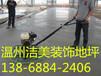 洁美地坪专业承接多种环氧地坪密封固化剂地坪公司包工包料与施工