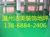 温州工业环氧地坪漆地下停车场地坪无尘工厂车间地坪漆