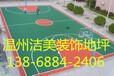 专业球场地坪施工温州洁美地坪承接运动场地坪