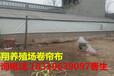 滁州定做卷帘商家环保美观猪场卷帘巢湖牛棚防晒防水围布安装卷帘说明图纸