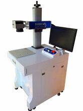 特价供应潍坊青岛烟台威海10W高配光纤激光打标机图片
