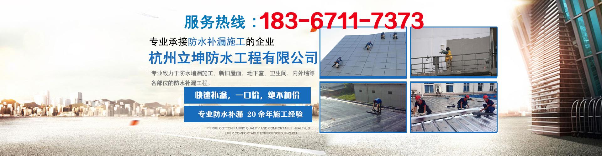 杭州防水公司公司
