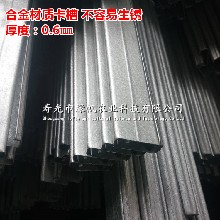 供应温室大棚专用卡槽卡簧合金材质卡槽0.6mm卡槽