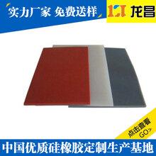 硅橡胶冲压件_华南城硅橡胶冲压件订做厂家