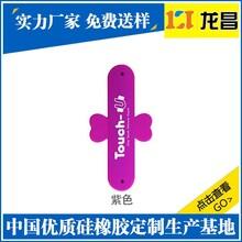 重庆创意手机支架厂家电话_来样订做硅胶啪啪支架那里好图片