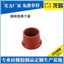 硅胶瓶塞厂价直销,广东清远硅胶瓶塞生产厂家电话186-8218-3005