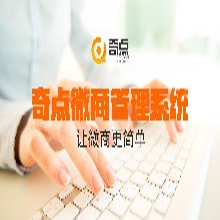 深圳微商下单管理系统丨龙华微商防伪防窜货控价系统
