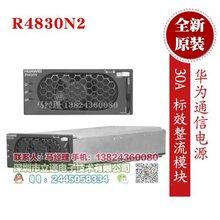 华为通信电源模块R4830N2整流模块立通电子有售图片