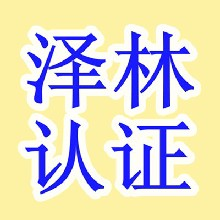 镇江iso9001认证咨询、镇江认证、认证企业服务
