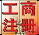 如何转让北京商贸公司商贸公司转让北京商贸公司注册转让