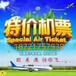 飞机票预订长春北京到慕尼黑机票商务舱头等舱机票