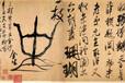 古代书法历史悠久.重庆鉴定书法专业机构