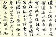 古代书法欣赏临摹历史重庆专业鉴定古代书法