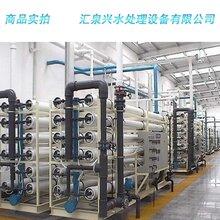 RO膜反渗透反渗透水处理设备纯净水处理设备