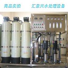 厂家直供反渗透设备工业反渗透设备微滤超滤反渗透
