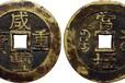 广西柳州古铜币拍卖