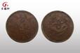 广西贵港古铜币拍卖