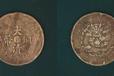 广西钦州古铜币拍卖