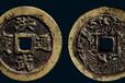 广西玉林古铜币拍卖
