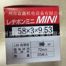 日本威宝RESIBON角磨片及切割片:角磨片120#58×3×9.53图片