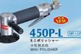 日本COMPACT康柏特氣動工具及配件小直徑拋光機450PL