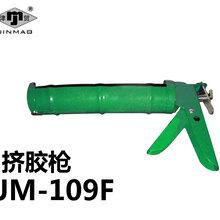 JINMAO(津貿)手動工具玻璃膠槍擠膠槍JM-109F圖片