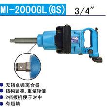 日本TOKU(東空)氣動工具氣動扳手風動扳手MI-2000GL圖片