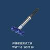 焊接螺柱测试工具