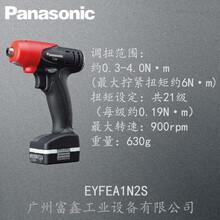 日本松下Panasonic充电式冲击起子EYFEA1N2S图片