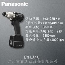 Panasonic松下电动工具充电式冲击起子EYFLA4A图片