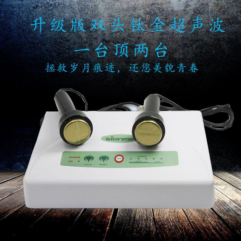 厂家直销钛金超声波美容仪尚赫超音波双头超声波超声波导入仪