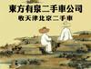 收购天津北京二手车的正规公司地址、电话