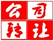 北京新发地二手车经纪澳门永利网址转让或车位出租图片