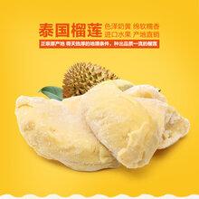有核榴莲果肉新货高品质进口泰国金枕头新鲜冷冻榴莲果肉3kg