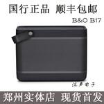 新品B&OB17Beolit17蓝牙便携音箱河南总代理郑州实体店图片