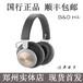 丹麦B&OH4HiFiBOH4高端蓝牙无线耳机B&O河南总代理郑州实体店