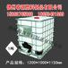塑料吨桶-IBC集装桶-1吨塑料大白桶-1立方大水桶-塑料方桶生产厂家