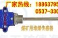 GUJ30堆煤传感器GUJ30矿用堆煤传感器首选德海
