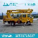 车载式高空作业车规格高空作业车价格