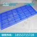 塑料垫板厂家批发中运塑料垫板型号