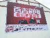 低成本高传达的墙体广告媒体